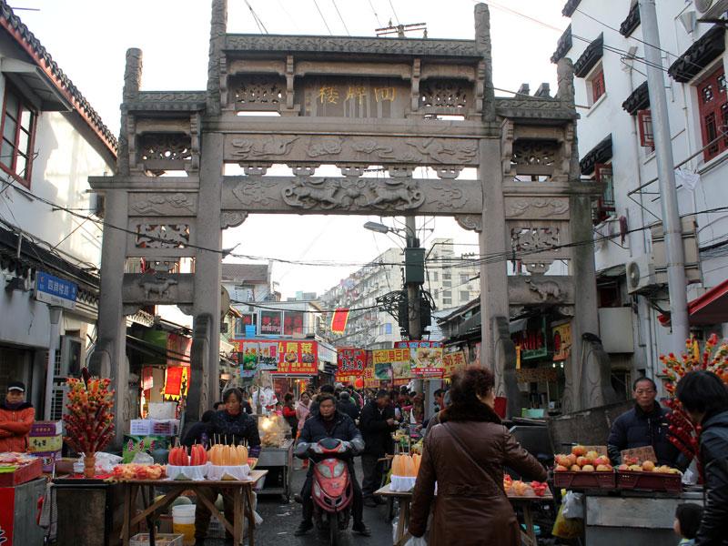 Shanghai Food Street Wujiang Road